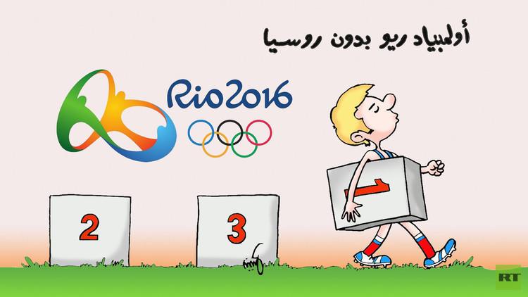 باخ: اللجنة الأولمبية تدعم الإبقاء على قرار إبعاد الاتحاد الروسي لألعاب القوى