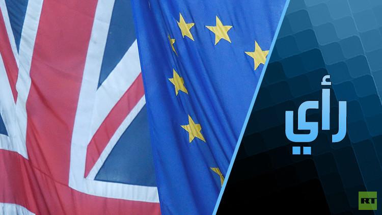 هل كانت بريطانيا فعلا عضوا في الاتحاد الأوروبي، وما شأن روسيا؟!