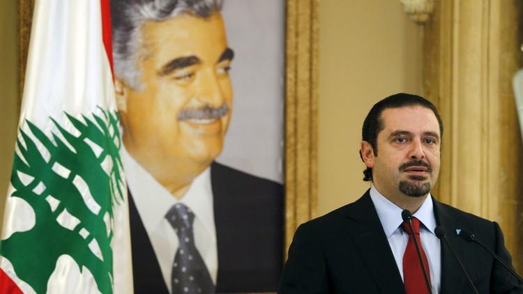الحريري: إيران تمول الفتنة في العالم العربي