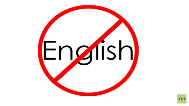 الاتحاد الأوروبي قد يلغي الإنجليزية لغة رسمية