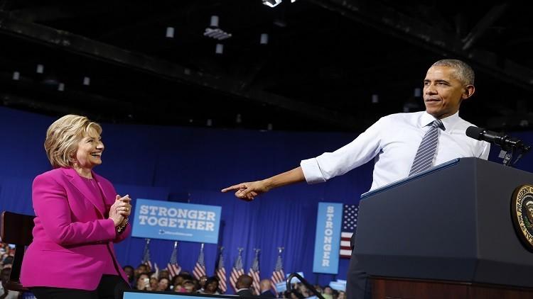أوباما يدعو إلى دعم كلينتون للرئاسة الأمريكية