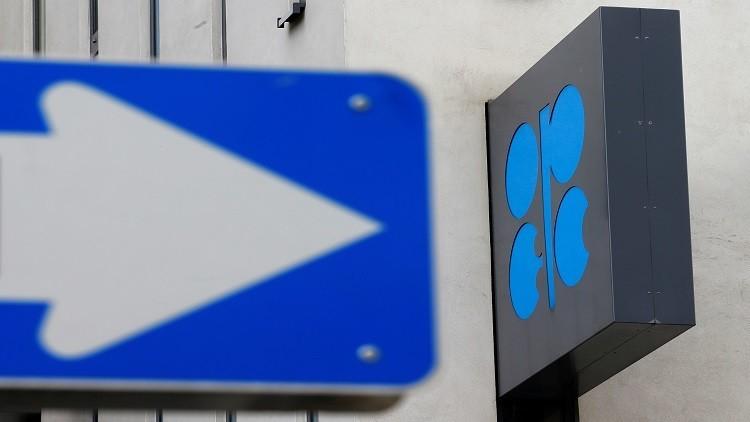أوبك: بريكست يضغط على سوق النفط
