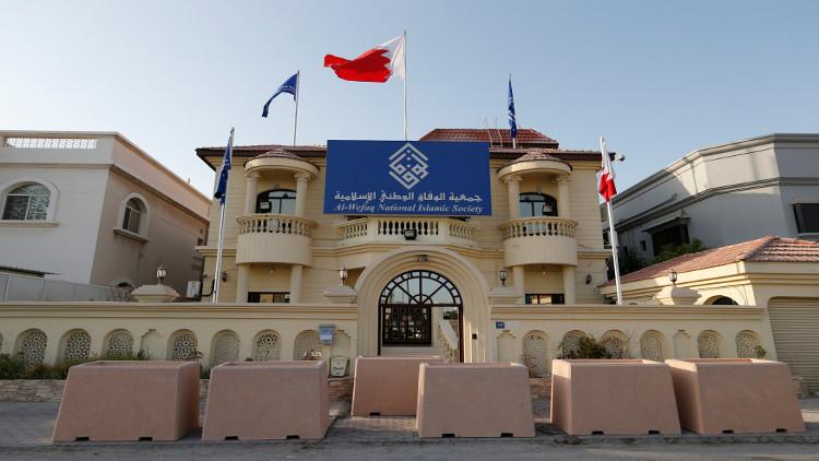 واشنطن قلقة من قرار حل جمعية الوفاق البحرينية المعارضة