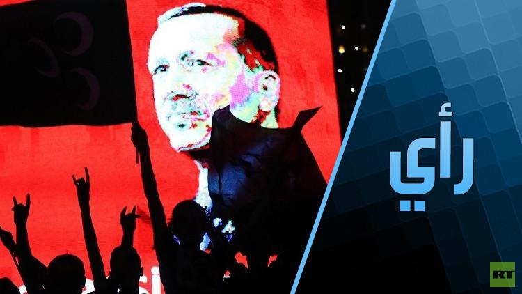 هل ينقلب أردوغان على نفسه؟