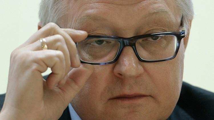 ريابكوف: خيبة أمل في موسكو من تصرفات واشنطن