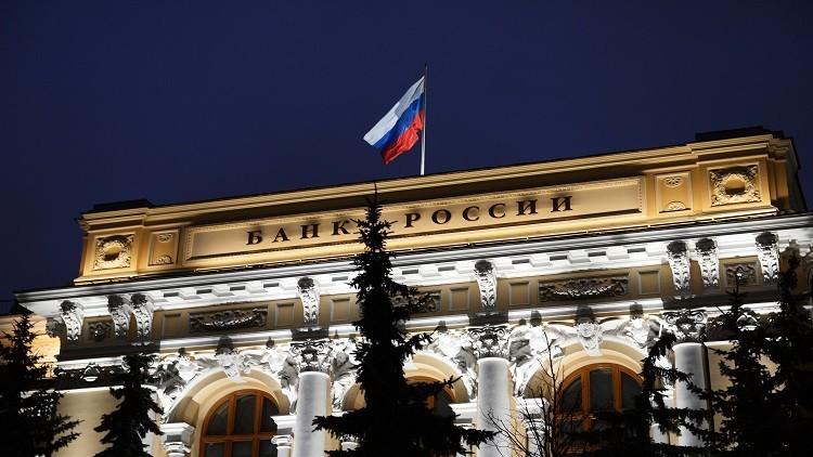 المركزي الروسي يبقي على سعر الفائدة بلا تغيير