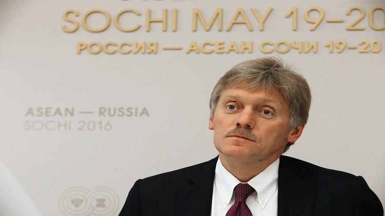 بيسكوف: لن ندخر وسيلة لاسترداد أموالنا من كييف