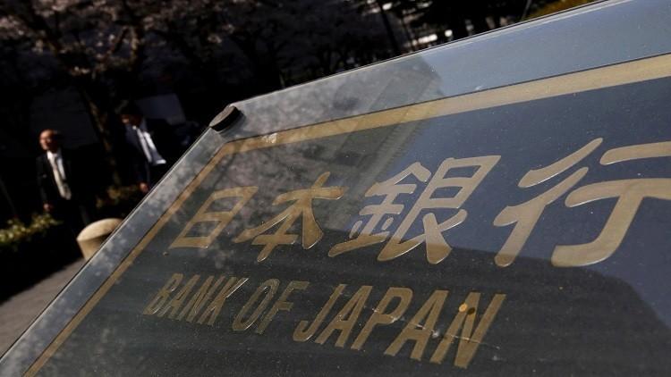 المركزي الياباني قد يلجأ إلى طباعة النقود لتحفيز الاقتصاد