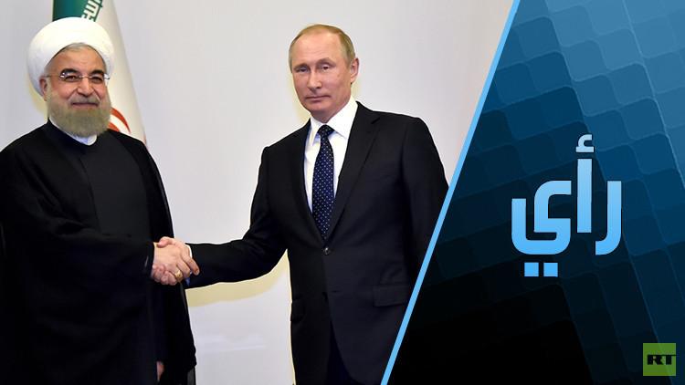 روسيا وإيران.. حلف جديد أم شراكة محسوبة؟