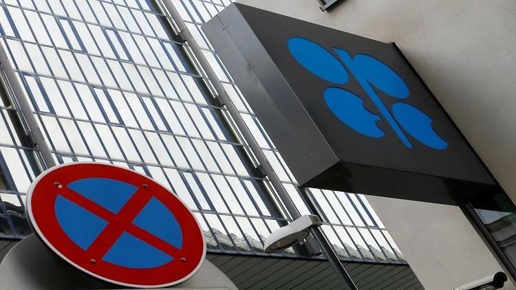 أوبك: قطاع النفط الروسي في حالة جيدة
