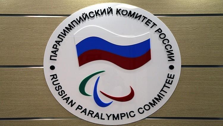 اللجنة البارالمبية الروسية تطعن بإيقافها أمام