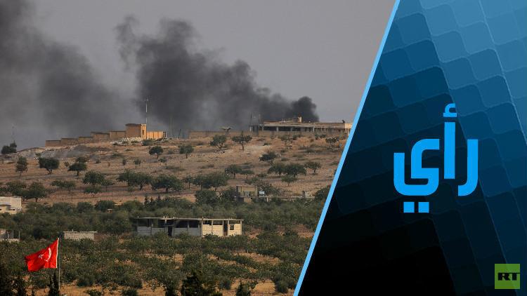 تركيا في الشمال السوري.. والأكراد في مصيدة