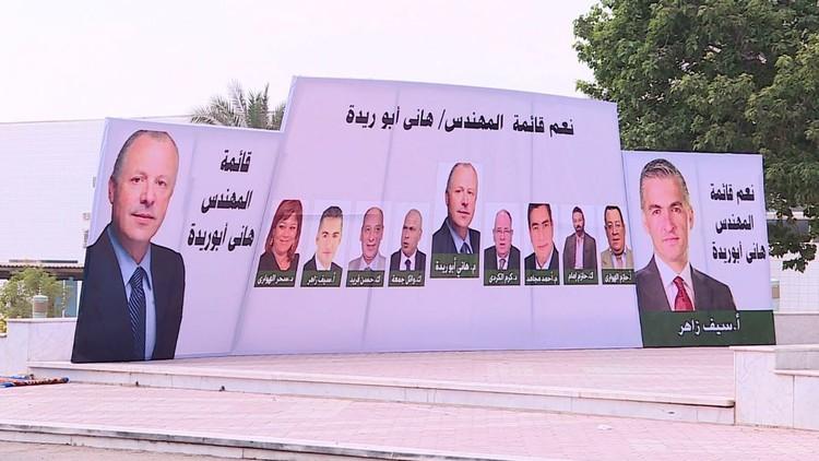انتخابات الاتحاد المصري لكرة القدم