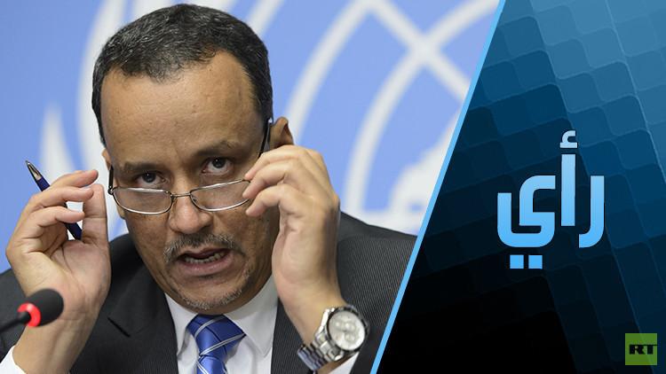 ولد الشيخ يعيد الأزمة اليمنية إلى مربع الصفر