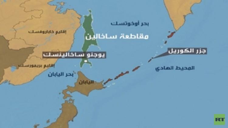 طوكيو لا تعارض بقاء الروس في جزر
