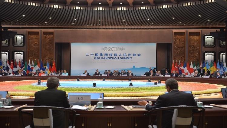 G20 ترحب بإدراج اليوان في سلة عملات النقد الدولي