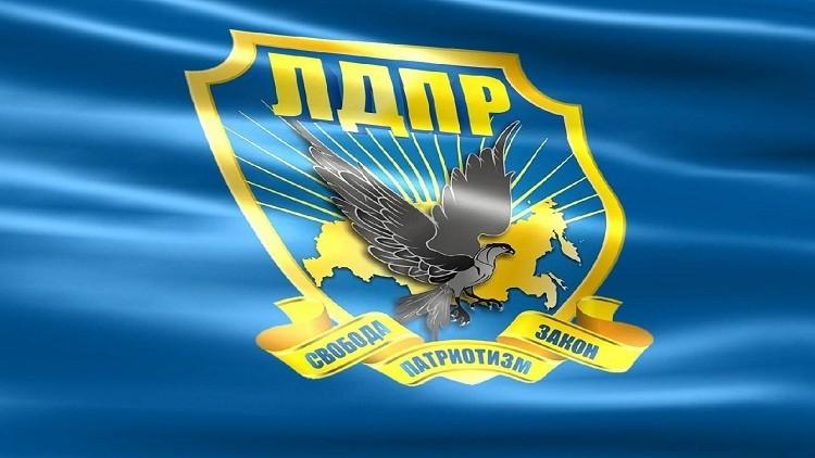 شعار الحزب الليبرالي الديمقراطي الروسي