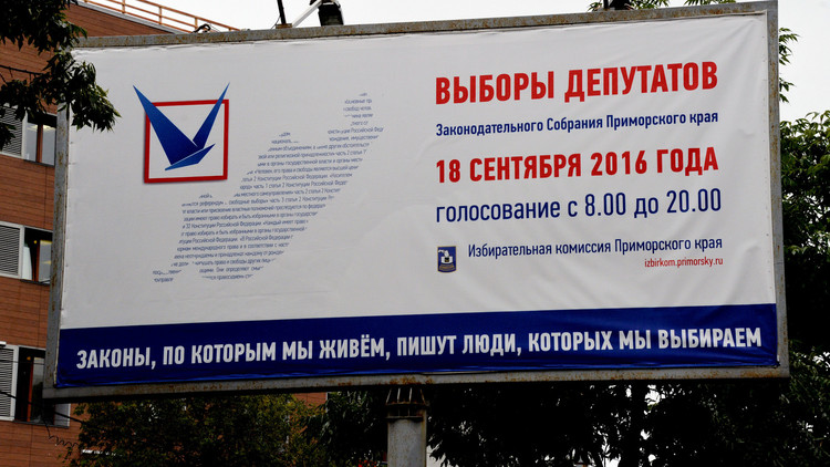 10 ميزات أساسية للانتخابات البرلمانية الروسية عام 2016