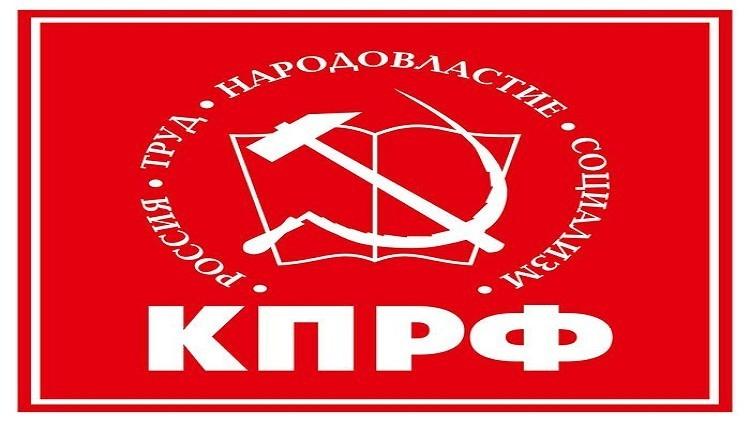 الحزب الشيوعي الروسي