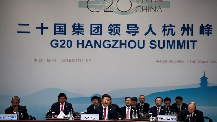 قمة العشرين تؤكد على ضرورة تحفيز الاقتصاد العالمي