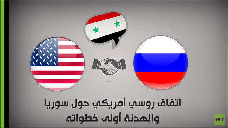 اتفاق روسي أمريكي حول سوريا والهدنة أولى خطواته