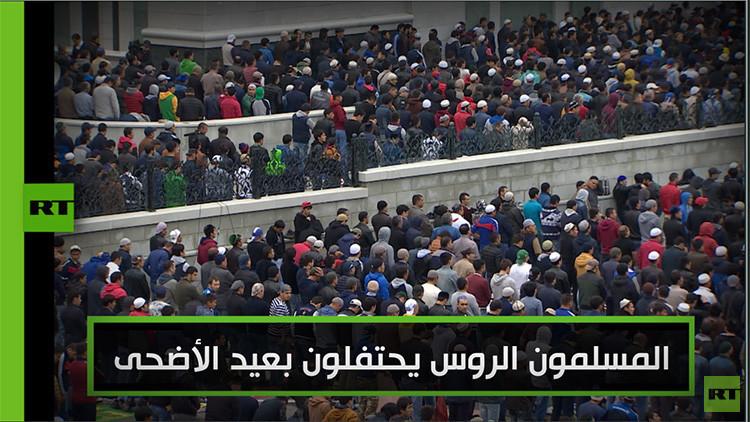 مسلمو روسيا يحتفلون بعيد الأضحى المبارك