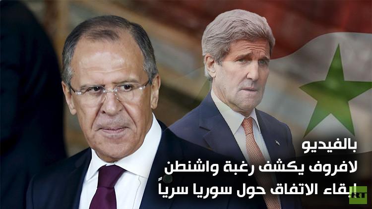 بالفيديو .... لافروف يكشف رغبة واشنطن ابقاء الاتفاق حول سوريا .... سرياً!