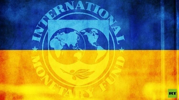 النقد الدولي يمنح شريحة لكييف رغم اعتراض موسكو