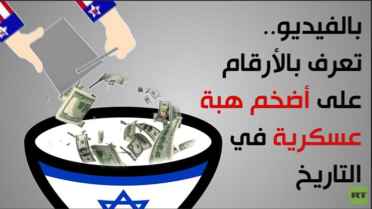 أمريكا تمنح اسرائيل أكبر هبة عسكرية في التاريخ