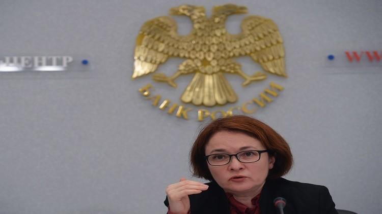 بعد خفض أسعار الفائدة.. المركزي الروسي يعلن توقعاته الاقتصادية