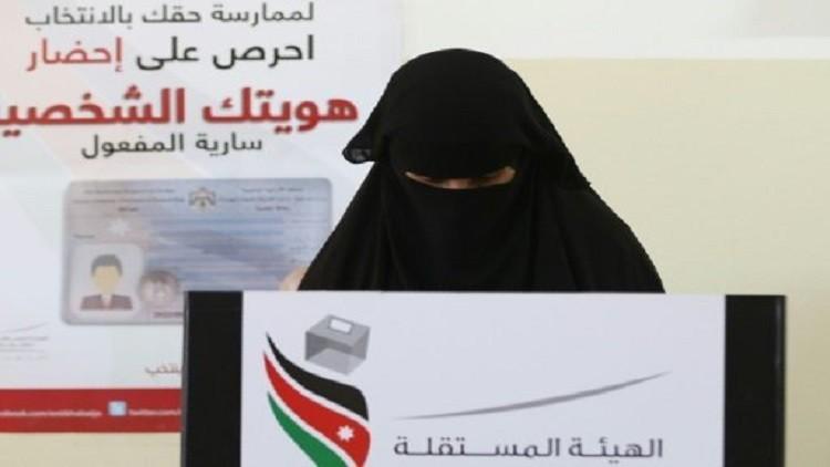 الإخوان المسلمون في الأردن يحصدون 16 مقعدا في انتخابات مجلس النواب