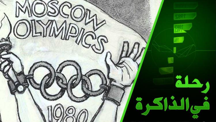 كواليس الحروب السياسية الأولومبية. كيف تحولت الفعاليات الرياضية إلى أهم ساحات الصراعات الدولية؟