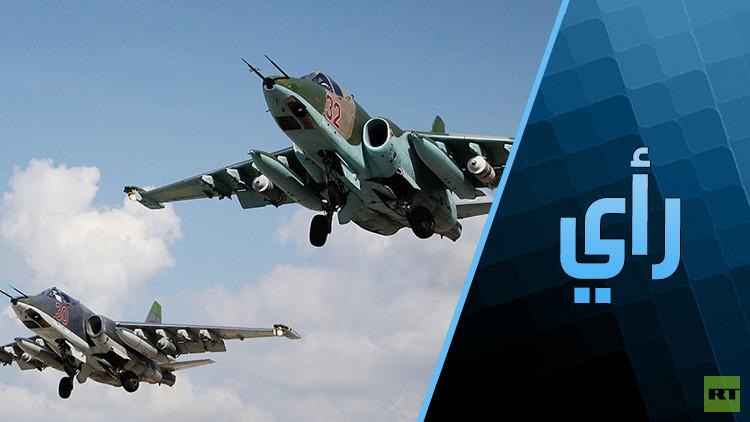 لماذا تغير السلوك الأمريكي في سوريا بعد التدخل العسكري الروسي؟
