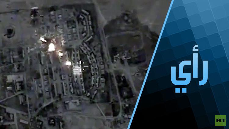 عام من محاربة الإرهاب في سوريا.. هل نجحت واشنطن في تحييد موسكو؟