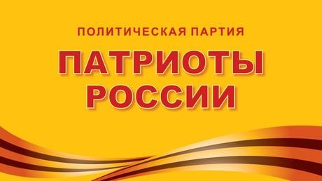 وطنيو روسيا