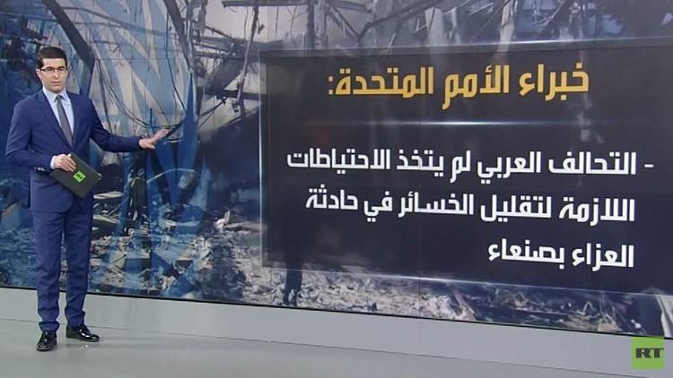 تقرير أممي حول حادثة مجلس عزاء صنعاء