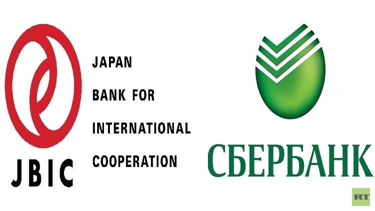 اليابان تقرض بنكا روسيا خاضعا للعقوبات 39 مليون دولار