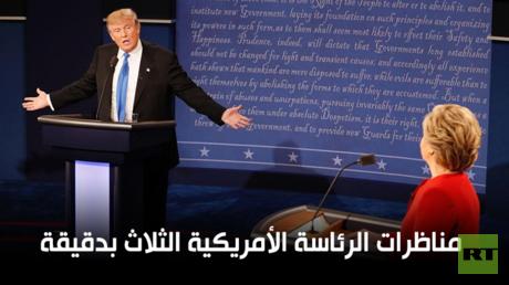 مناظرات الرئاسة الأمريكية الثلاث بدقيقة