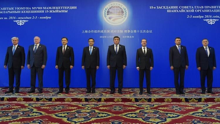 منظمة شانغهاي للتعاون تختتم أعمالها في بيشكيك