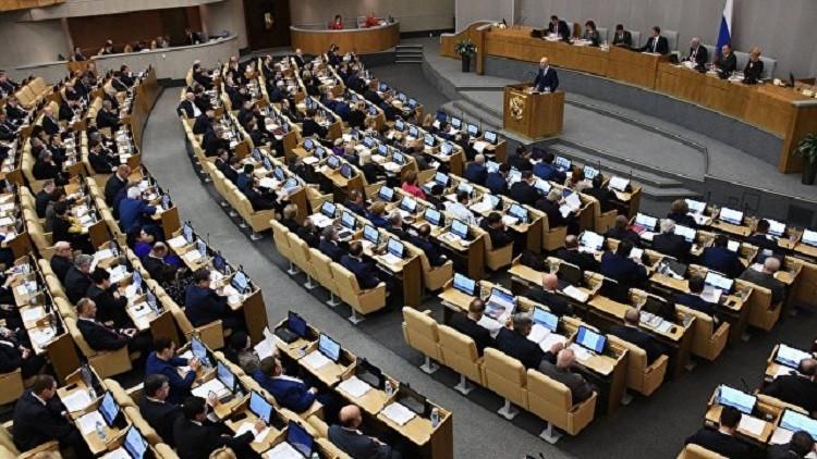 النواب الروسي يصادق على الميزانية الحكومية لعام 2017