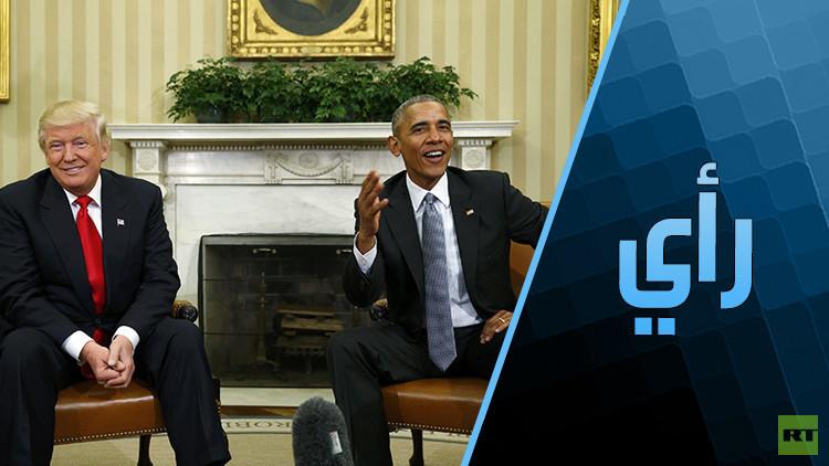 أوباما لا يريد الخروج من البيت الأبيض قبل ترويض ترامب