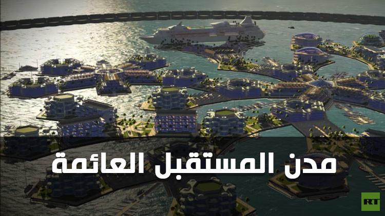 مدن المستقبل العائمة