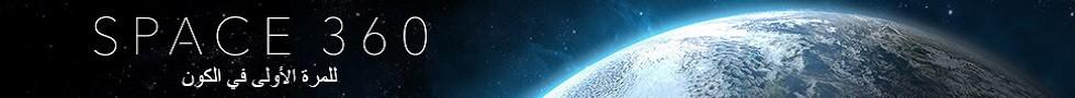 الفضاء 360