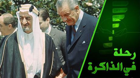 هل كان الملك فيصل على علم مسبق بالعدوان الاسرائيلي عام 1967 ومن كان المستفيد الأول من