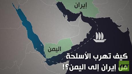 كيف تهرب الأسلحة من إيران الى اليمن؟!