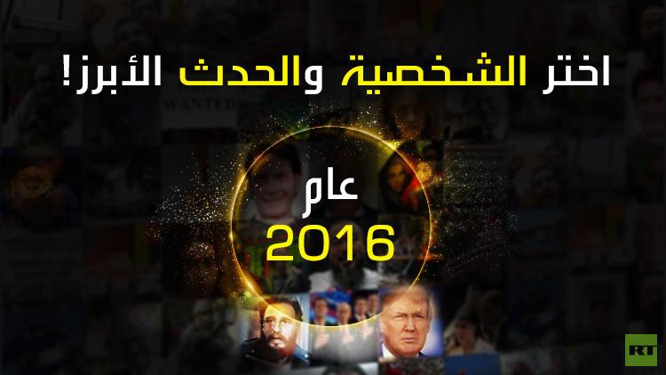 RT تدعوكم لاختيار الشخصية والحدث الأبرز في 2016!