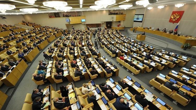 النواب الروسي يصدق على الموازنة الاتحادية