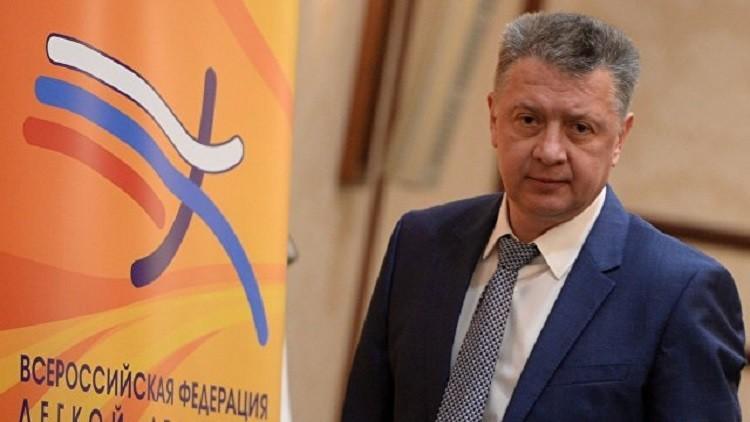 انتخاب رئيس الاتحاد الروسي لألعاب القوى لولاية جديدة