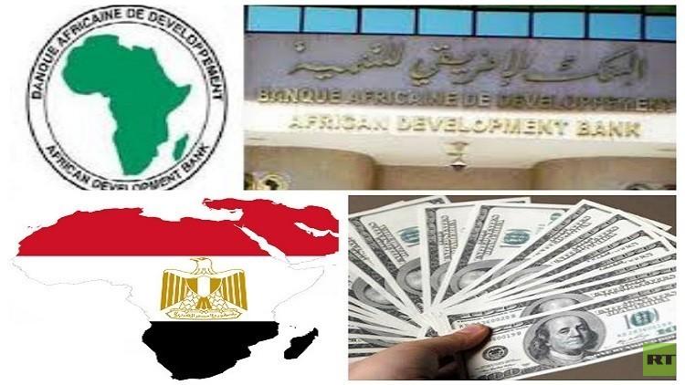 مصر تحصل على شريحة قرض من البنك الإفريقي للتنمية
