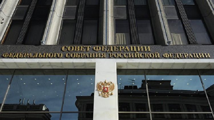 مجلس الاتحاد الروسي يقر ميزانية البلاد للعام 2017